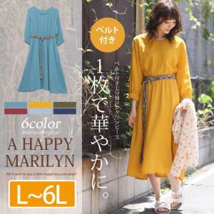 L〜 大きいサイズ レディース ワンピース ベルト付 七分袖 ロングワンピース オリジナル 夏 30代 40代 ファッション marilyn