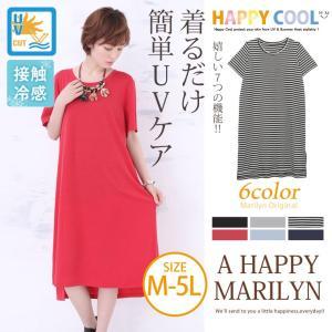 大きいサイズ レディース ワンピース UV対策/接触冷感 HAPPY COOL Iライン Uネック 半袖 夏 ワンピ 30代 40代 50代 ファッション mo|marilyn