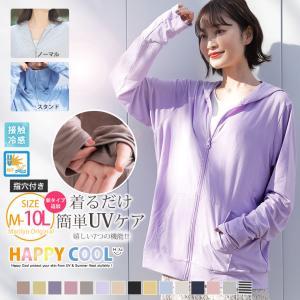 大きいサイズ レディース パーカー 長袖 UV対策/接触冷感 HAPPY COOL 指穴 ジップアップ アウター 体型カバー服 30代 40代 50代 ファッション MS|marilyn