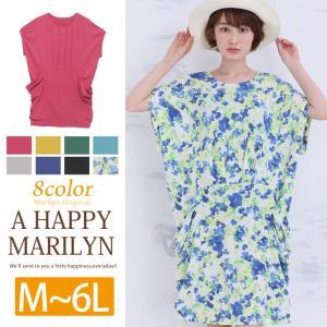 M〜 大きいサイズ レディース ワンピース 半袖 ドレープポケット オリジナル カットソーワンピース ワンピ 夏 30代 40代 ファッション|marilyn