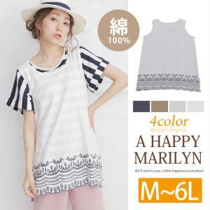 大きいサイズ レディース タンクトップ 裾スカラップ刺繍入 トップス インナー 夏 30代 40代 ファッション mo|marilyn