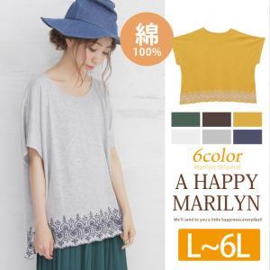 L〜 大きいサイズ レディース トップス コットン 綿100% 裾刺繍入 半袖 体型カバー ワイド ゆるT プルオーバー 夏 30代 40代 ファッション|marilyn