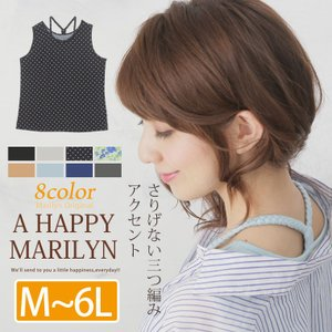 大きいサイズ レディース タンクトップ 三つ編み トップス インナー 夏 30代 40代 ファッション|marilyn
