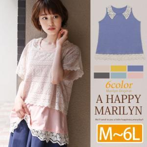 大きいサイズ レディース タンクトップ 衿裾モチーフレース トップス インナー タンク 夏 30代 40代 ファッション|marilyn