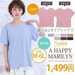 大きいサイズ レディース トップス VネックUネック 2type ワイドリブ 前後2way 半袖 シャツ カットソー Tシャツ 夏 30代 40代 50代 ファッション mo|marilyn