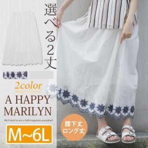 M〜 大きいサイズ レディース スカート ひざ下&ロング 2丈 刺繍入 裾スカラップ ウエストゴム  ボトムス 夏 30代 40代 ファッション|marilyn