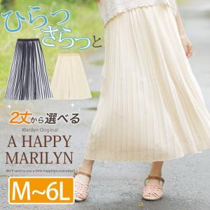 M〜 大きいサイズ レディース スカート 膝下丈 ロング丈 配色カラー  プリーツスカート ボトムス 夏 30代 40代 ファッション|marilyn
