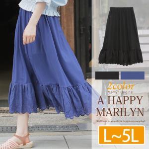 L〜 大きいサイズ レディース スカート ロング マキシ カットソー素材 裾レース切替 ウエストゴム  ボトムス 夏 30代 40代 ファッション|marilyn