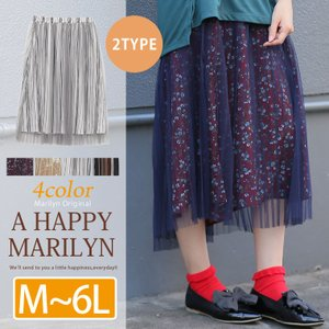 M〜 大きいサイズ レディース スカート マルチストライプ・花柄 2type チュール重ね プリーツ ウエストゴム  ボトムス 秋 冬 30代 40代 ファッション|marilyn
