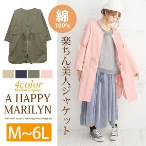 大きいサイズ レディース アウター 長袖 ノーカラージャケット ブルゾン コットン100% 30代 40代 50代 ファッション ゆったり 体系カバー mo|marilyn