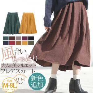 M〜 大きいサイズ レディース スカート タックフレア ビエラ起毛 裏地付 大人の楽ちん 美シルエット ボトムス 体型カバー 秋 冬 30代 40代 ファッション|marilyn