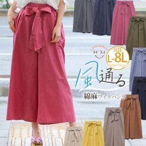 大きいサイズ レディース パンツ ワイド ロング丈 新色/サイズ追加 綿麻 ウエストリボン コットンリネン ボトムス 体型カバー 春服 30代 40代 50代 mo sa|marilyn