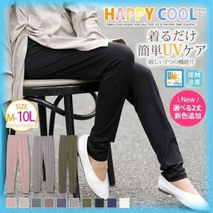 大きいサイズ レディース レギンス 2丈 UV対策/接触冷感 HAPPY COOL シンプル スパッツ 体型カバー服 30代 40代 50代 ファッション MS|marilyn
