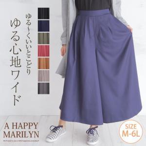 大きいサイズ レディース パンツ スカンツ ウエストタック ルーズ ワイドパンツ ガウチョ ボトムス 体型カバー 春 30代 40代 ファッション|marilyn