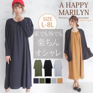 ワンピース 大きいサイズ レディース 長袖 ロング丈 マキシ丈 ポンチ素材 体型カバー 春 30代 40代 ファッション mo|marilyn