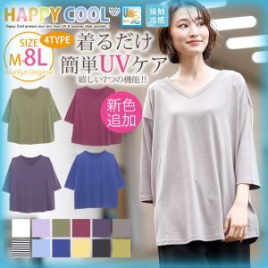 大きいサイズ レディース トップス 半袖 Uネック/Vネック Tシャツ UV対策/接触冷感 HAPPY COOL カットソー 体型カバー 春服 30代 40代 50代 ファッション mo sa|marilyn