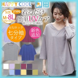 大きいサイズ レディース トップス 七分袖 Uネック/Vネック Tシャツ UV対策/接触冷感 HAPPY COOL カットソー 体型カバー服 30代 40代 50代 mo sa|marilyn