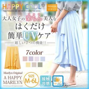 大きいサイズ レディース スカート ロング丈 UV対策/接触冷感 HAPPY COOL プレミアム フレアー フリルデザイン ボトムス 体型カバー 夏 30代 40代 50代 mo marilyn