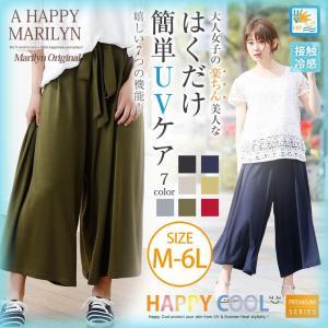 大きいサイズ レディース パンツ スカンツ UV対策/接触冷感 HAPPY COOL プレミアム ウエストリボン ガウチョ スカーチョ ボトムス 体型カバー 春 夏 mo|marilyn