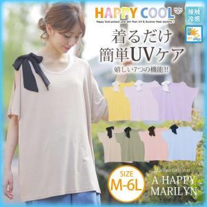 大きいサイズ レディース トップス 半袖 UV対策/接触冷感 HAPPY COOL 肩開き リボンドルマンスリーブ Tシャツ カットソー 体型カバー 春 夏 30代 40代 50代 mo|marilyn