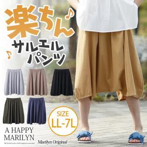 大きいサイズ レディース パンツ サルエル 膝下丈 コットン 綿100% ボトムス 体型カバー 春 夏服 30代 40代 ファッション mo|marilyn