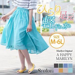 大きいサイズ レディース スカート フレア ロング丈 イレヘム ボトムス 体型カバー 夏 30代 40代 50代 ファッション mo|marilyn