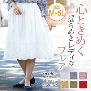 大きいサイズ レディース スカート 膝丈 ギャザー 裾スカラップ刺繍 ボトムス 体型カバー 夏 30代 40代 ファッション mo|marilyn