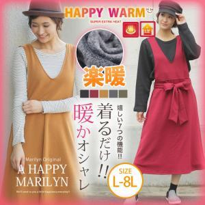 大きいサイズ レディース ワンピース ジャンパースカート 極暖 あったか HERT裏シャギー 裏起毛 HAPPY WARM 体型カバー 冬服 30代 40代 50代 ファッション mo|marilyn