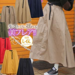 大きいサイズ レディース スカート ロング マキシ丈 タックフレア チノ ベルト付 ボトムス 体型カバー 春服 30代 40代 50代 ファッション mo sa|marilyn