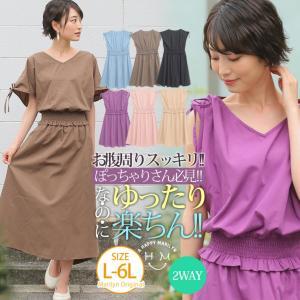 大きいサイズ レディース ワンピース 半袖 ロング丈 2way セットアップ風 シャーリング 夏服 30代 40代 50代 ファッション MA|marilyn