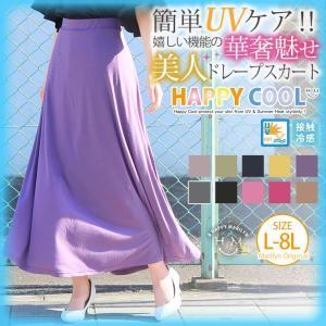 大きいサイズ レディース スカート ロング マキシ ドレープ UV対策 接触冷感 ひんやり HAPPY COOL ボトムス 春 夏服 30代 40代 50代 ファッション MA marilyn