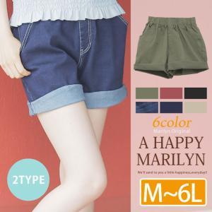 大きいサイズ レディース パンツ ショート丈 折り返し 2type ショーパン ボトムス 秋 冬 30代 40代 50代 ファッション mo|marilyn