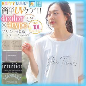 大きいサイズ レディース トップス 半袖 カットソー HAPPY COOL UV対策 接触冷感 選べるプリント Tシャツ 夏服 30代 40代 50代 ファッション MS|marilyn