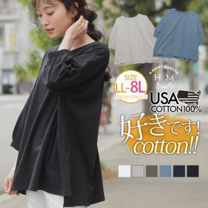 大きいサイズ レディース トップス カットソー 五分袖 USAコットン 綿100% パフスリーブ Tシャツ 春 夏服 30代 40代 50代 ファッション MA|marilyn