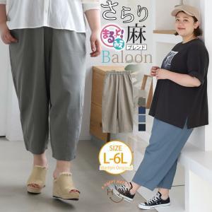大きいサイズ レディース パンツ バルーン コクーン 麻混 カラー サーカス ボトムス ズボン ぽっ...