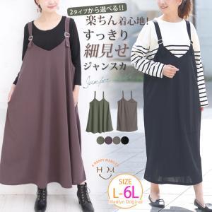 大きいサイズ レディース スカート ジャンパースカート ロング丈 選べる Iライン/Aライン ストレ...