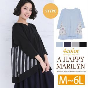 大きいサイズ レディース トップス 異素材切替 七分袖 プルオーバー 秋 30代 40代 ファッション|marilyn