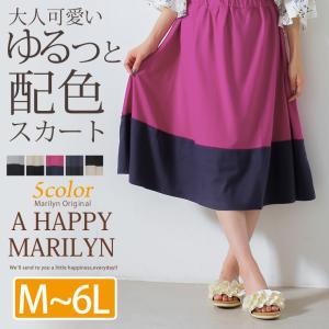M〜 大きいサイズ レディース スカート カットソー素材 ウエストゴム 配色 ミモレ丈スカート  ボトムス 夏 30代 40代 ファッション|marilyn