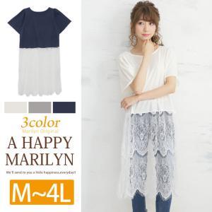 大きいサイズ レディース ワンピース 半袖 Tシャツ×レース ドッキングワンピース 体型カバー 30代 40代 ファッション mo|marilyn