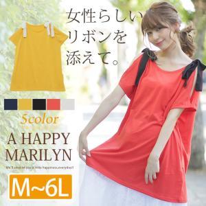 大きいサイズ レディース チュニック 肩開きデザイン 肩リボン付 カットソー素材 半袖 トップス 夏 30代 40代 50代 ファッション mo|marilyn