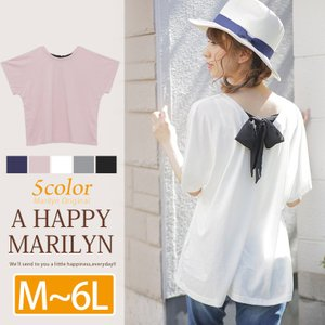 大きいサイズ レディース トップス 後ろリボン カットソー素材 半袖 Tシャツ カットソー ドルマン 体型カバー 夏 30代 40代 ファッション mo|marilyn