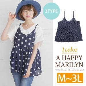 大きいサイズ レディース キャミソール プリーツ ドット2type オーバーキャミ トップス 夏 30代 40代 ファッション|marilyn