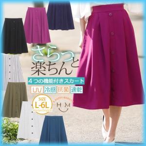 大きいサイズ レディース スカート 膝下丈 タックフレア ドライタッチ UV/抗菌/速乾/冷感 ボタン ボトムス 体型カバー 春 夏服 30代 40代 50代 mo sa|marilyn
