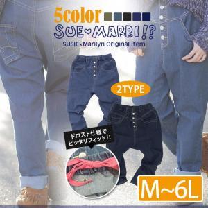 大きいサイズ レディース パンツ フロントボタンデザイン サルエルパンツ デニム&ツィル スーマリ 春 30代 40代 ファッション marilyn