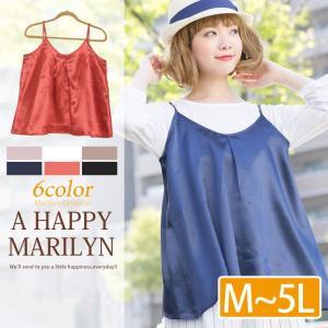 大きいサイズ レディース トップス サテン フレア キャミソール オーバーキャミ 春 夏 30代 40代 50代 ファッション|marilyn