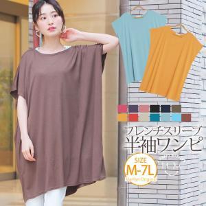 大きいサイズ レディース ワンピース フレンチスリーブ 半袖 体型カバー 夏服 30代 40代 50代 ファッション M|marilyn