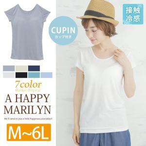 大きいサイズ レディース トップス 接触冷感 ブラカップ付 半袖 カットソー Tシャツ 夏 30代 40代 ファッション mo|marilyn
