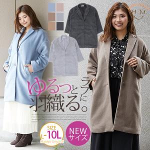 L〜 大きいサイズ レディース コート チェスターコート シャギー素材 長袖 ゆったり オリジナル アウター 秋 冬 30代 40代 ファッション|marilyn