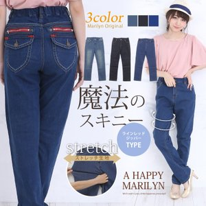 大きいサイズ レディース パンツ 魔法の美ライン レッドジッパー スキニーデニムパンツ レギンス 美脚デニンス 30代 40代 50代 ファッション mo|marilyn