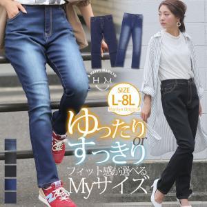 L〜 大きいサイズ レディース パンツ 選べるフィット感 ストレッチデニム すっきりorゆったり 加工有or無 ボトムス 30代 40代 ファッション|marilyn